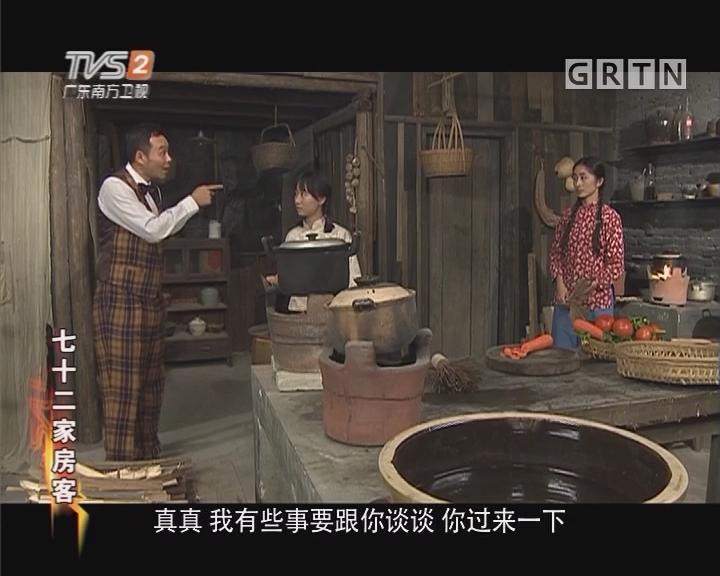 [2017-11-13]七十二家房客:刘定坚的婚事(下)
