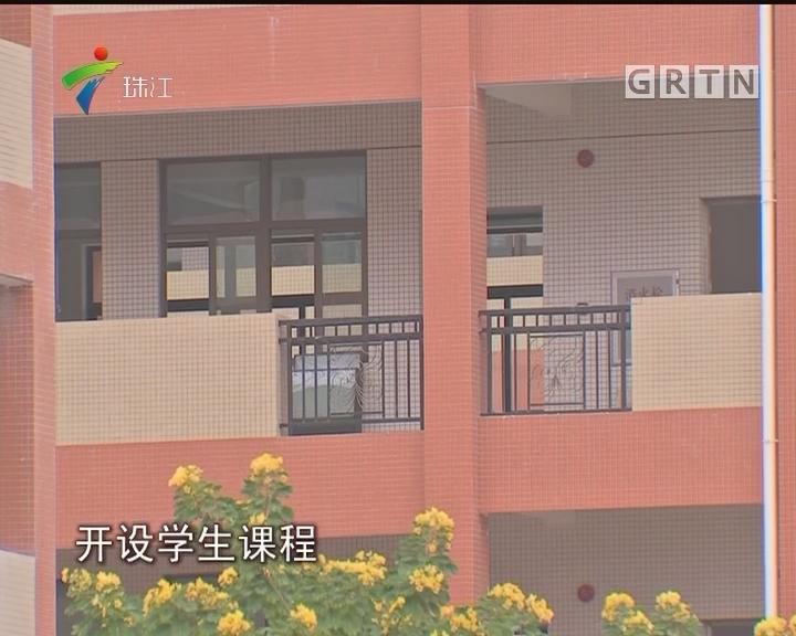 广州新建公办九年制创新型学校