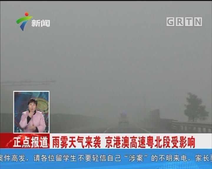 雨雾天气来袭 京港澳高速粤北段受影响