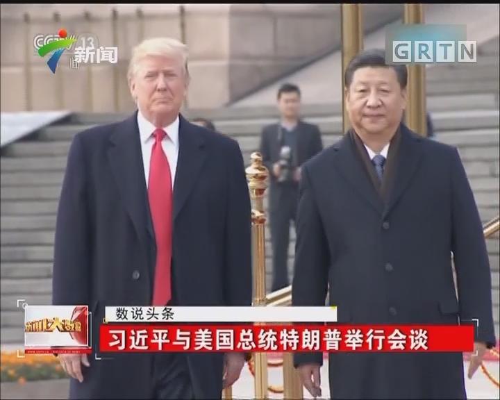 习近平与美国总统特朗普举行会谈