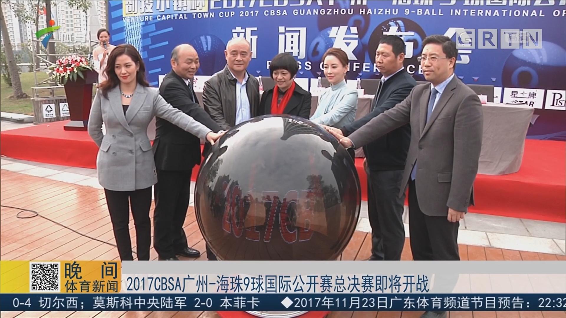 2017CBSA广州—海珠9球国际公开赛总决赛即将开战