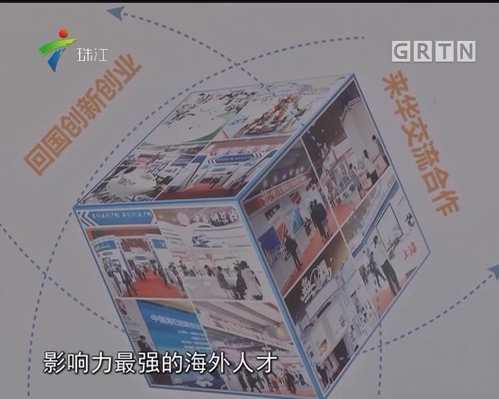 中国海外人才交流大会12月在穗举行