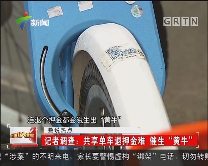 """记者调查:共享单车退押金难 催生""""黄牛"""""""