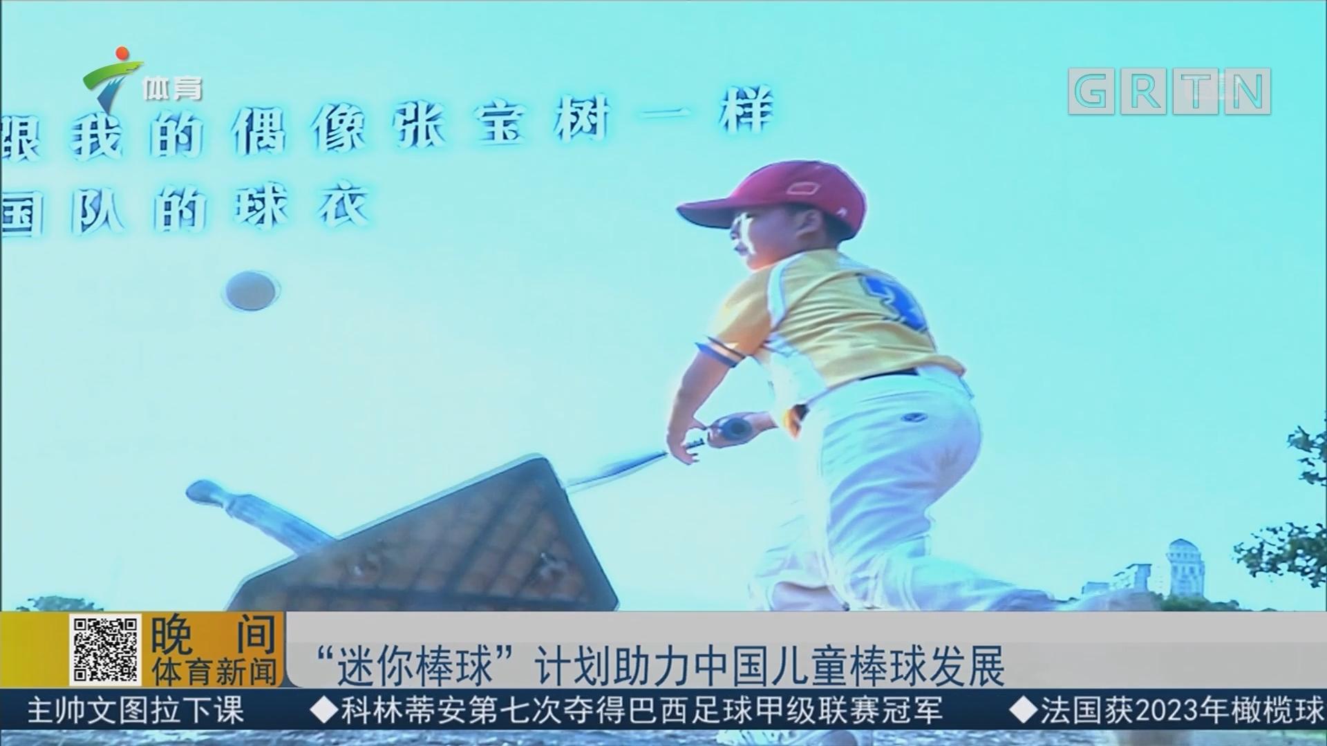 """""""迷你棒球""""计划助力中国儿童棒球发展"""