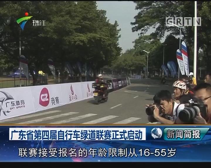 广东省第四届自行车绿道联赛正式启动