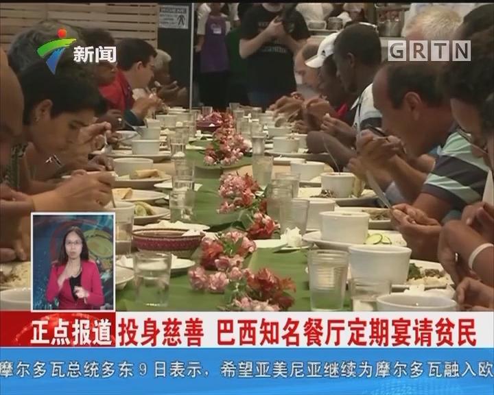 投身慈善 巴西知名餐厅定期宴请贫民