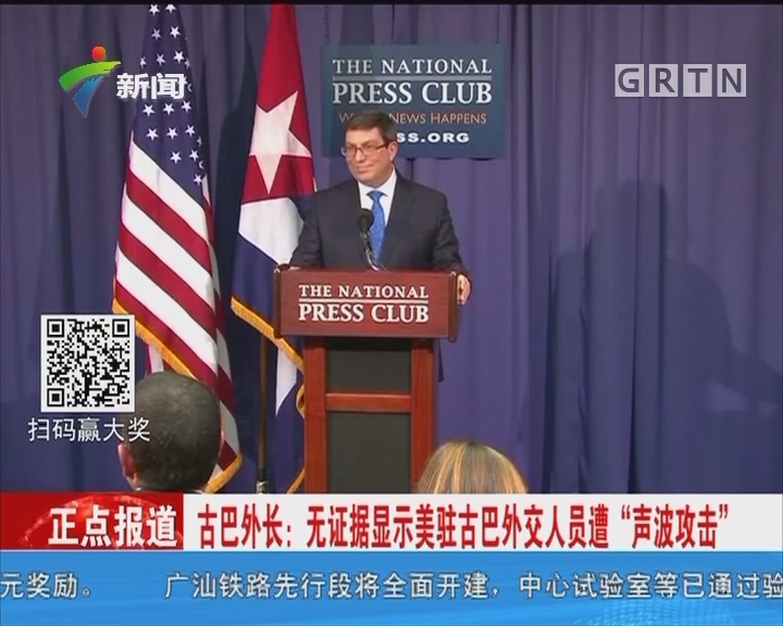 """古巴外长:无证据显示美驻古巴外交人员遭""""声波攻击"""""""