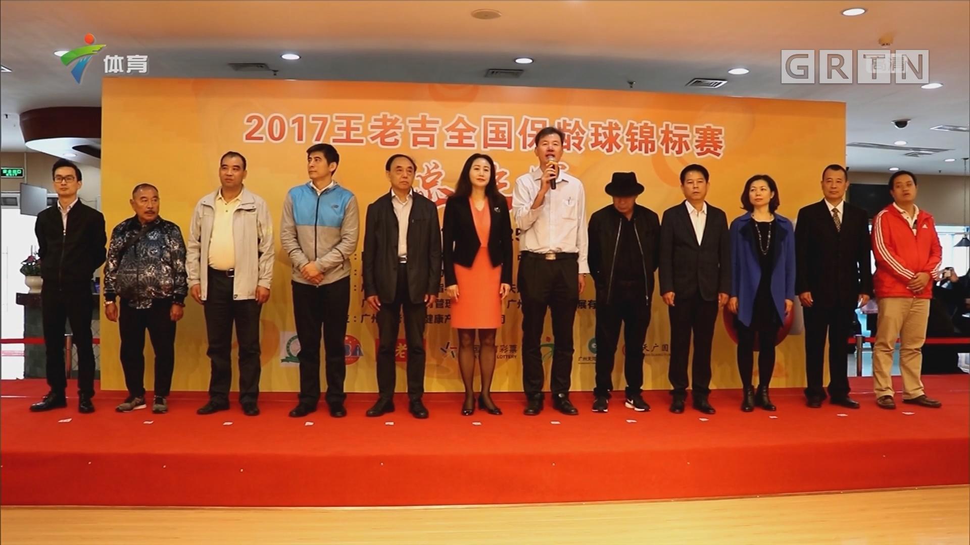 全国保龄球锦标赛总决赛在穗开幕