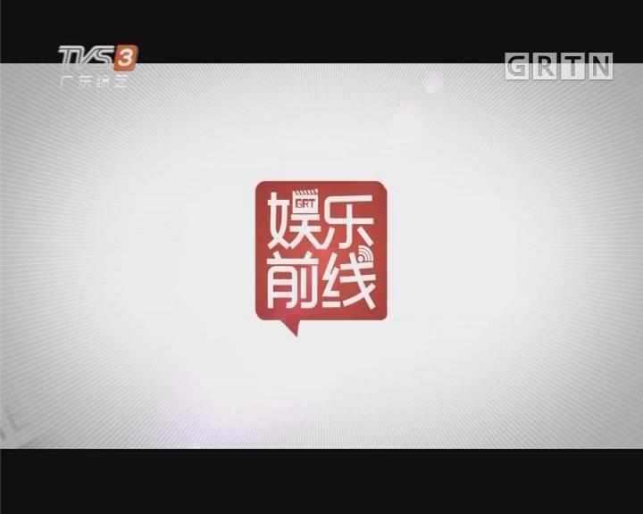 """[2017-11-13]娱乐前线:马云功夫""""打败""""甄子丹、李连杰"""