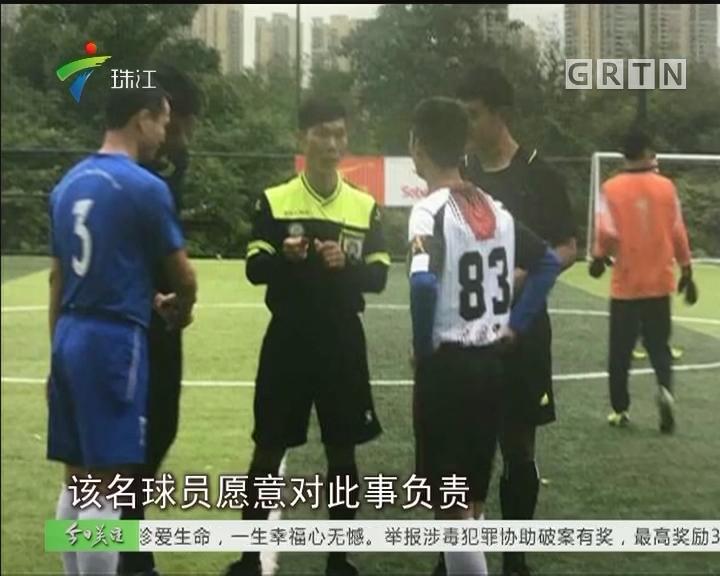 番禺:业余足球赛起冲突 运动员拳打裁判至脑震荡