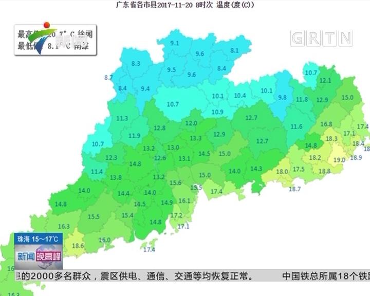 广东天气:3股冷空气8天内等你签收
