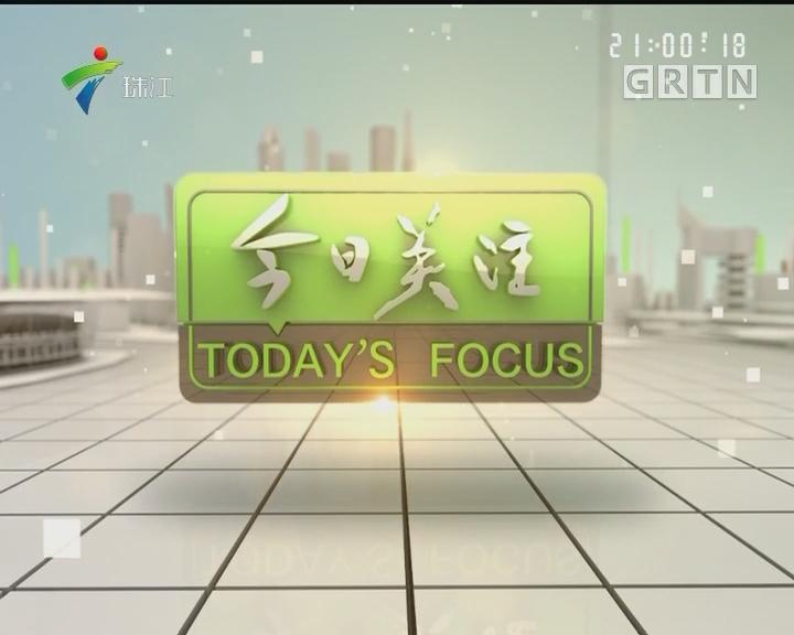 [2017-11-08]今日关注:记者调查:广州批发市场周边 消防隐患仍是顽疾