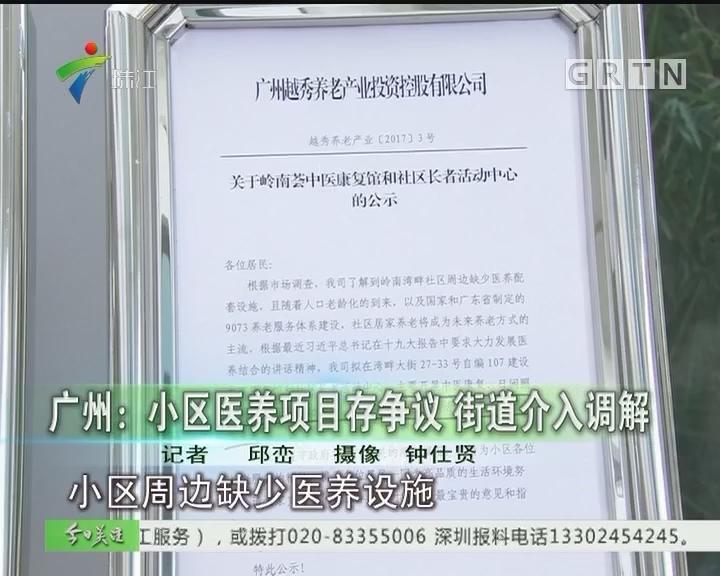 广州:小区医养项目存争议 街道介入调解