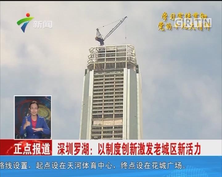 深圳罗湖:以制度创新激发老城区新活力