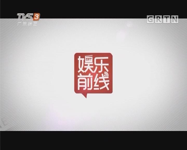 [2017-11-07]娱乐前线:《猎场》开播 胡歌称与孙红雷 张嘉译合作压力大