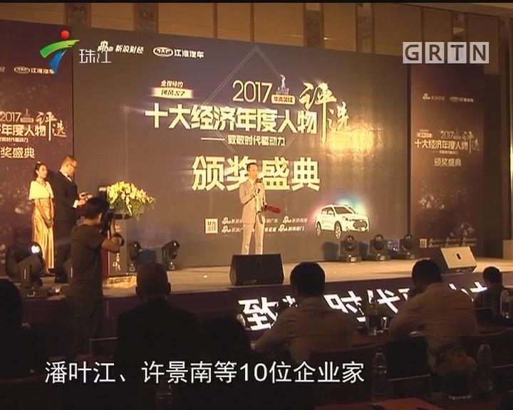 华南区十大经济年度人物颁奖在穗举行
