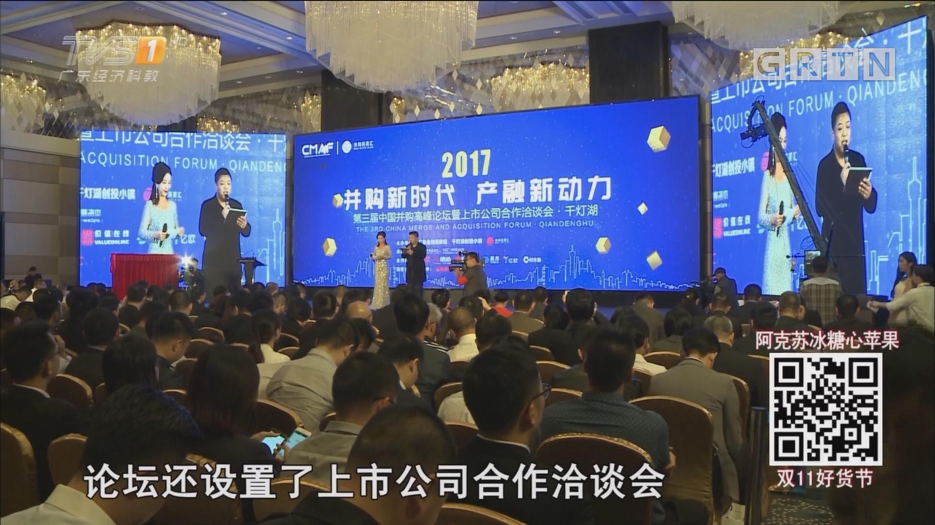"""广东:中国并购高峰会传递""""走出去""""的信心"""