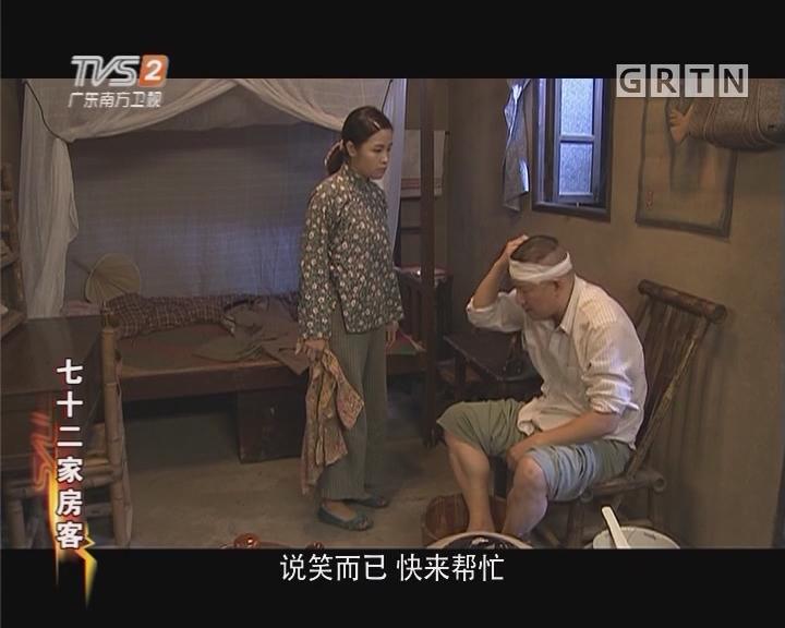 [2017-11-28]七十二家房客:施恩莫图报