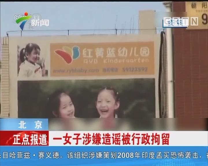 北京:红黄蓝幼儿园一教师被刑拘