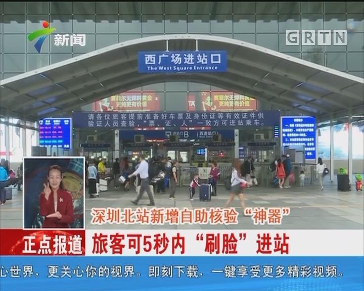 """深圳北站新增自助核验""""神器"""":旅客可5秒内""""刷脸""""进站"""