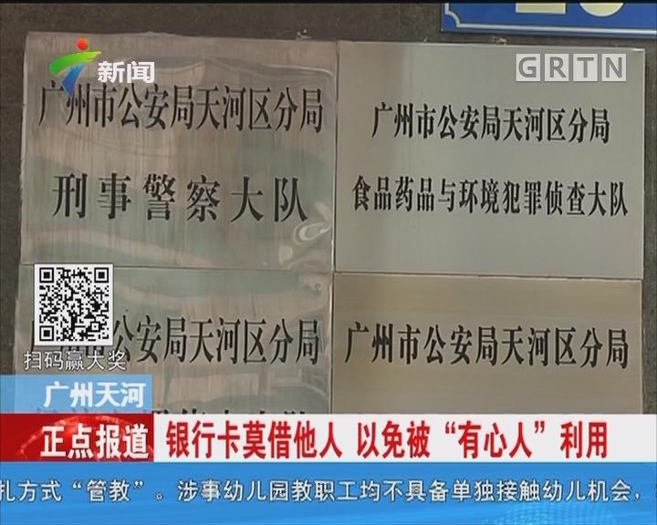 广州天河:警方捣毁一跨境非法兑汇地下钱庄