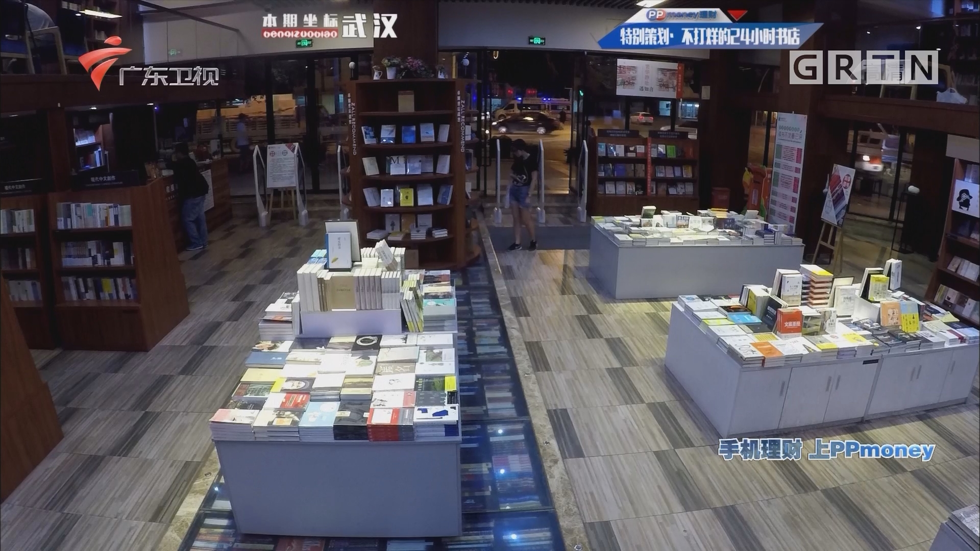 [HD][2017-11-30]你会怎么做:特别策划·不打烊的24小时书店