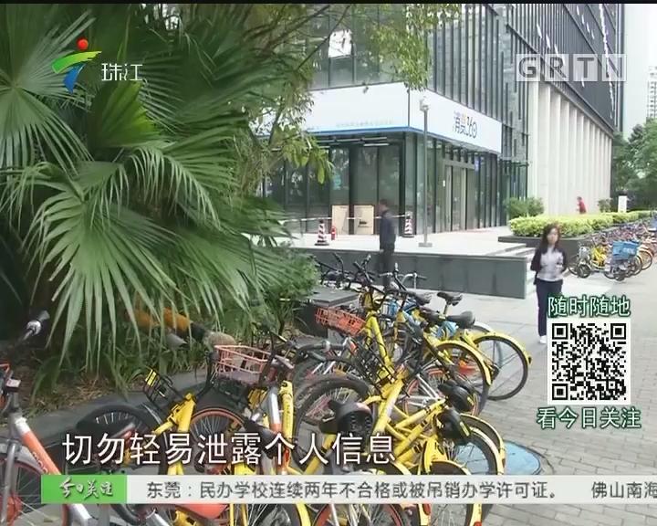 深圳:共享单车押金难退 律师呼吁尽快立法监管