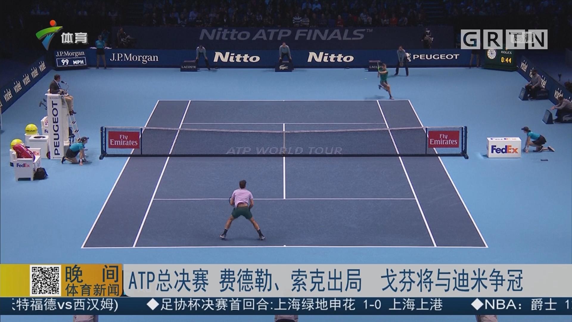 ATP总决赛 费德勒、索克出局 戈芬将与迪米争冠