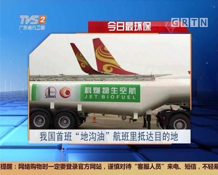 """今日最环保:我国首班""""地沟油""""航班里抵达目的地"""