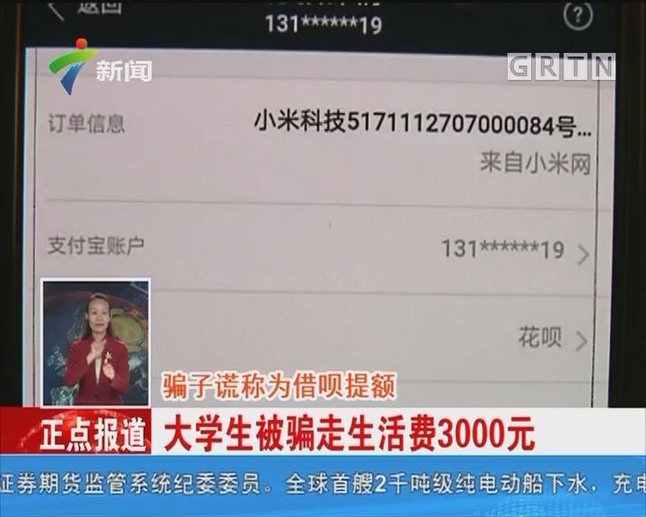 骗子谎称为借呗提额:大学生被骗走生活费3000元