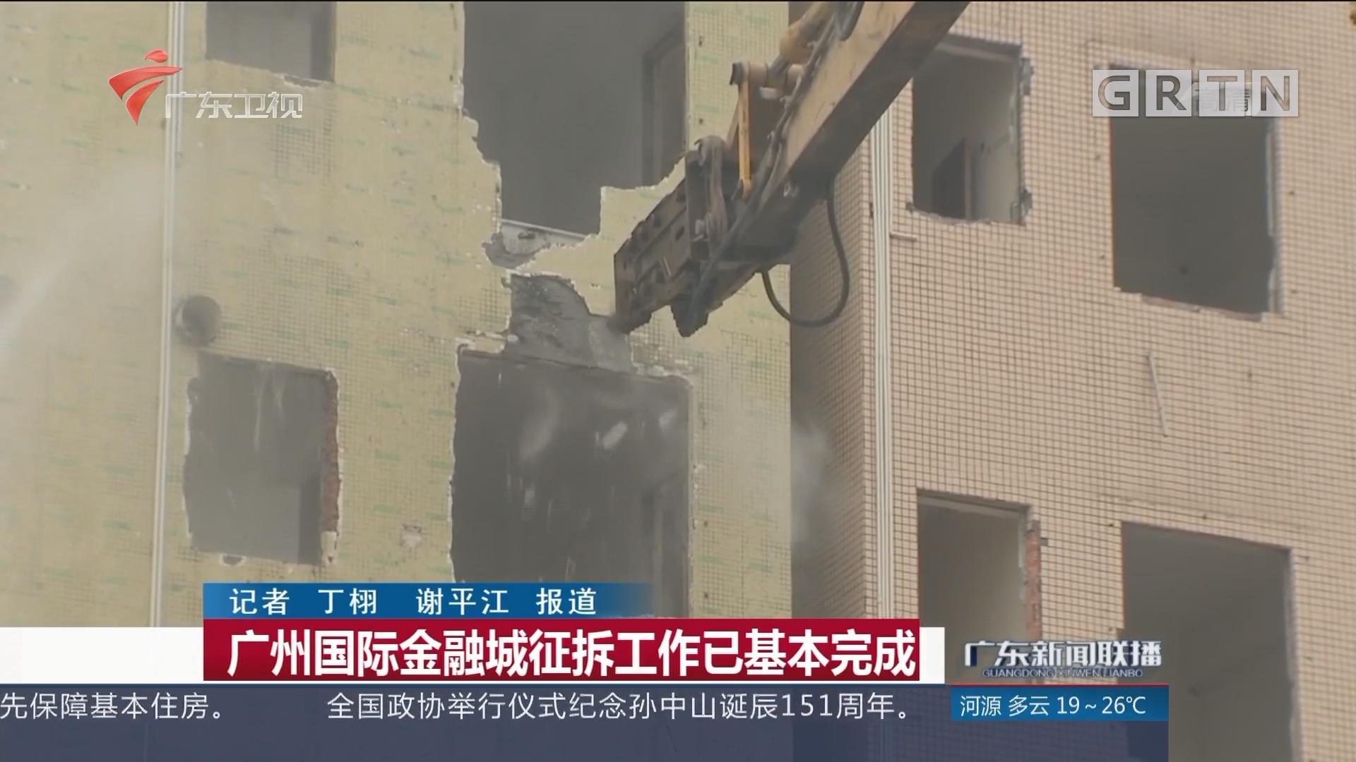 广州国际金融城征拆工作已基本完成