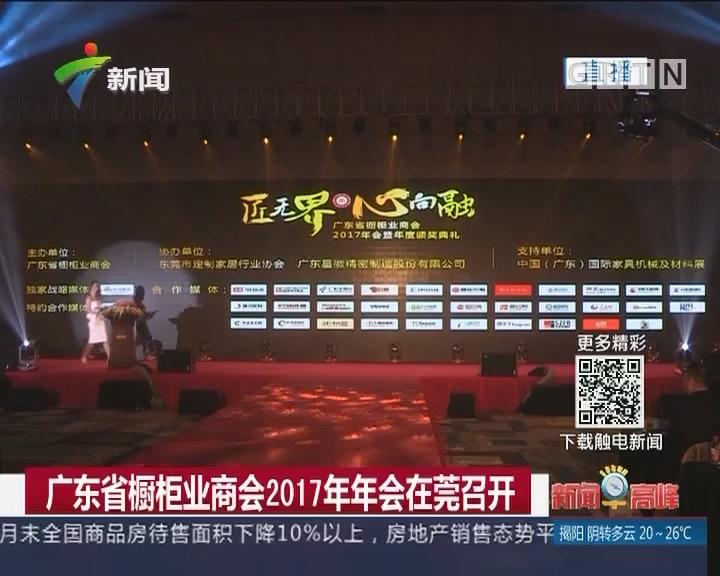 广东省橱柜业商会2017年年会在莞召开