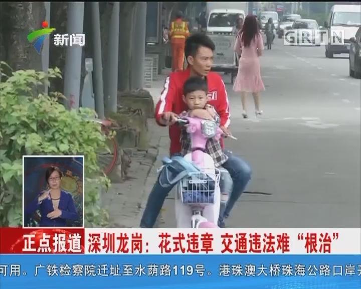 """深圳龙岗:花式违章 交通违法难""""根治"""""""