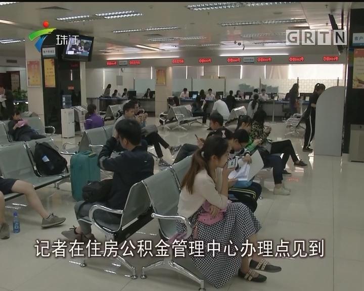 广州:个人自愿缴存公积金今起办理