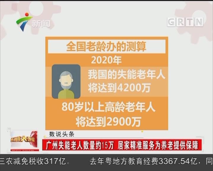 广州失能老人数量约15万 居家精准服务为养老提供保障