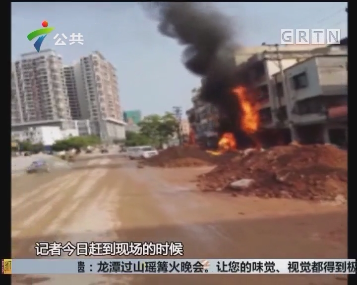 云浮:燃气管道被挖穿 喷出火舌数米高