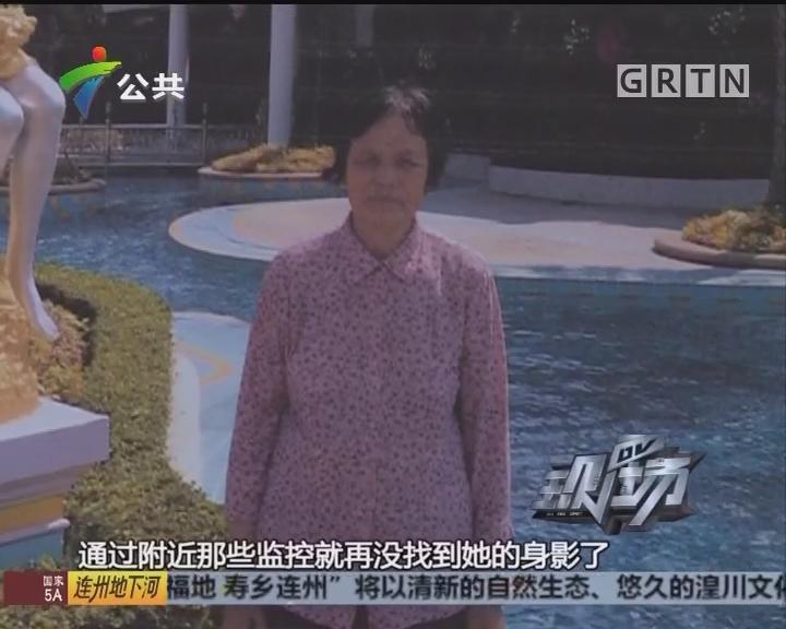 广州:71岁老人离家出走 家人心急万分