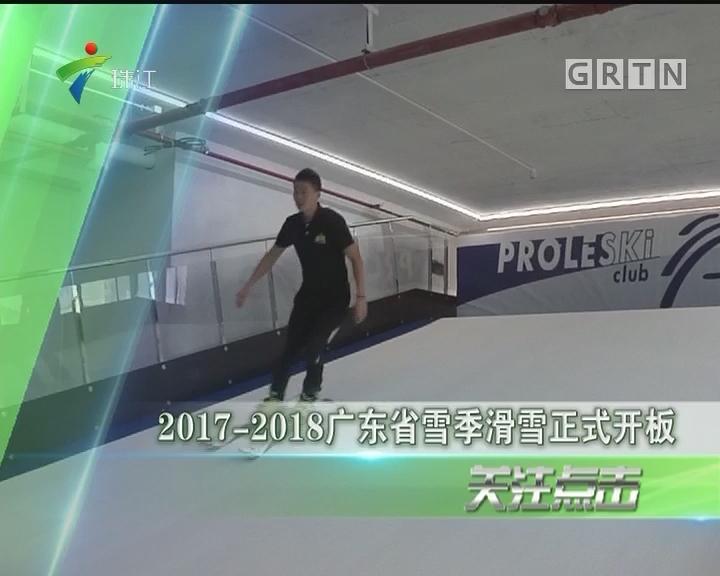 2017—2018广东省雪季滑雪正式开板