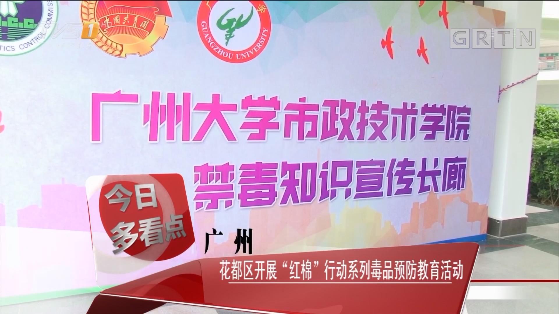 """广州:花都区开展""""红棉""""行动系列毒品预防教育活动"""