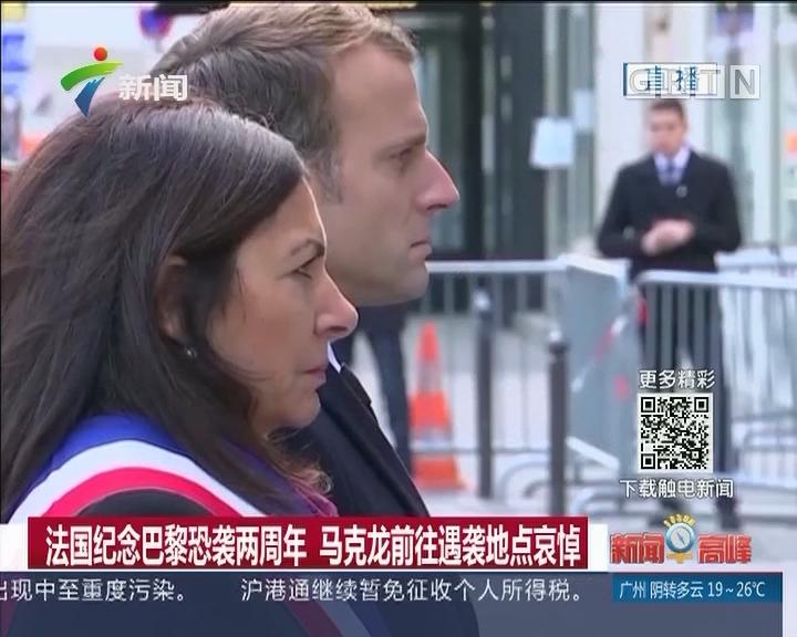 法国纪念巴黎恐袭两周年 马克龙前往遇袭地点哀悼