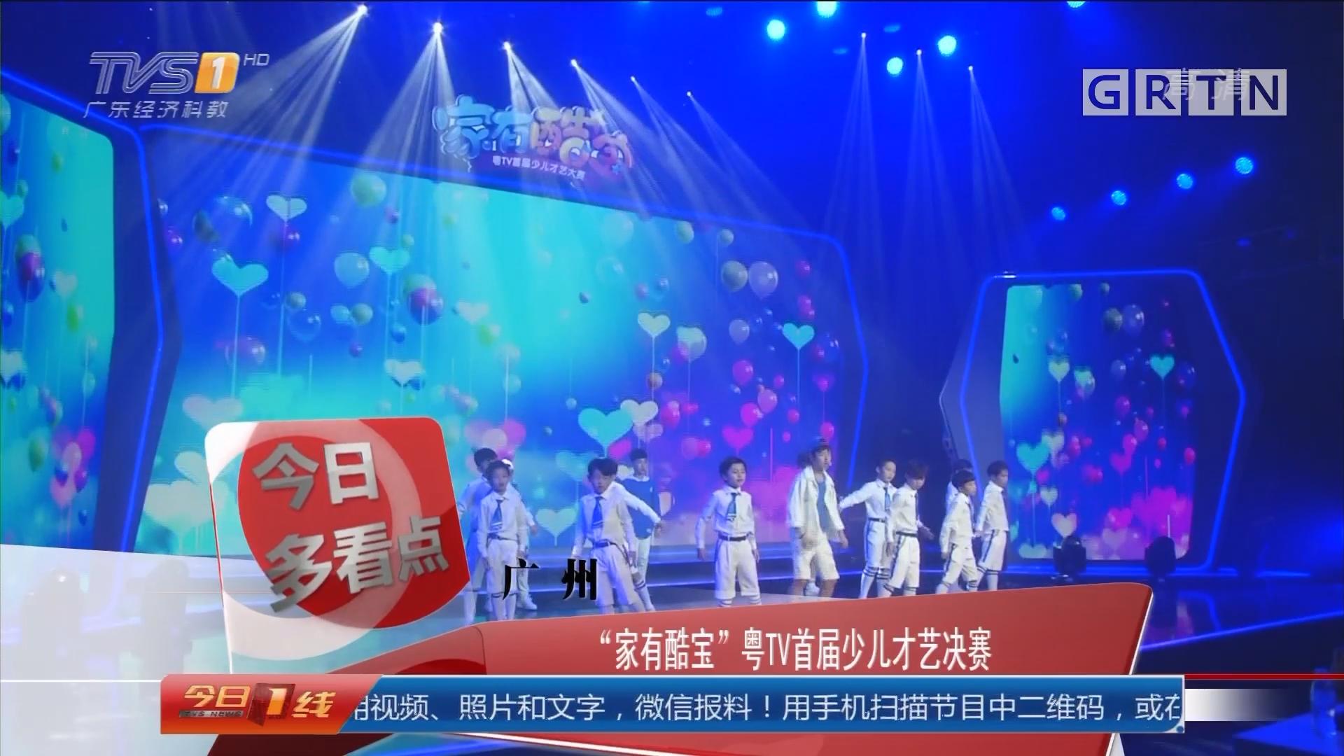 """广州:""""家有酷宝""""粤TV首届少儿才艺决赛"""