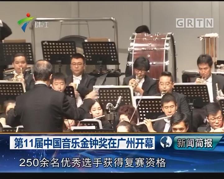 第11届中国音乐金钟奖在广州开幕