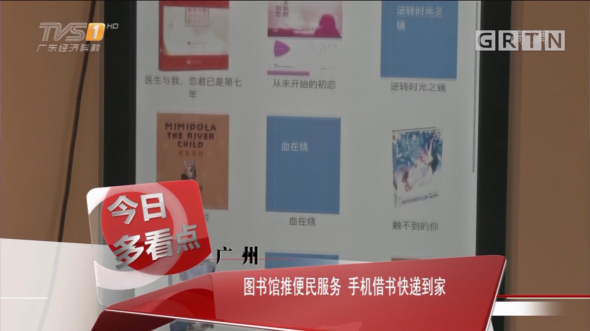 广州:图书馆推便民服务 手机借书快递到家