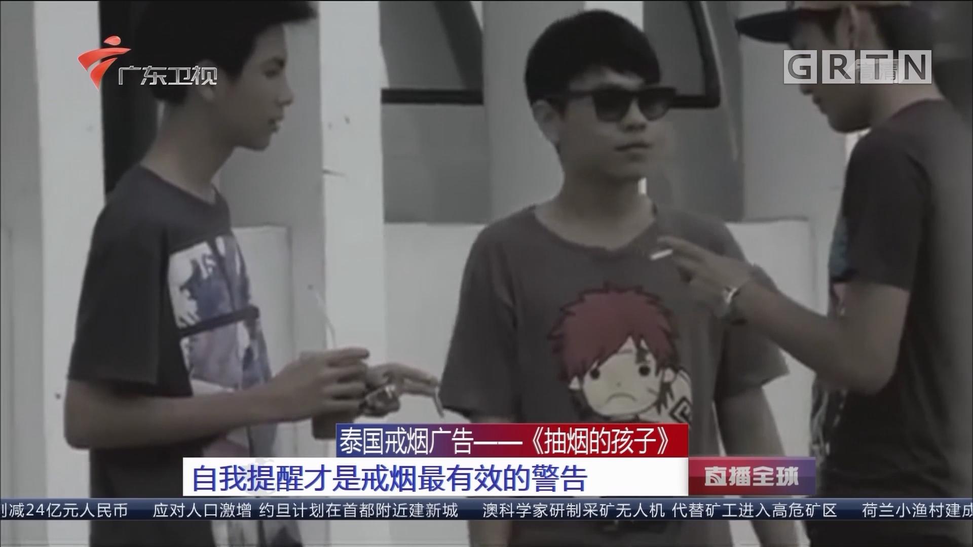 泰国戒烟广告—《抽烟的孩子》自我提醒才是戒烟最有效的警告