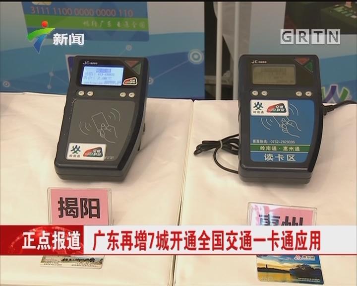 广东再增7城开通全国交通一卡通应用