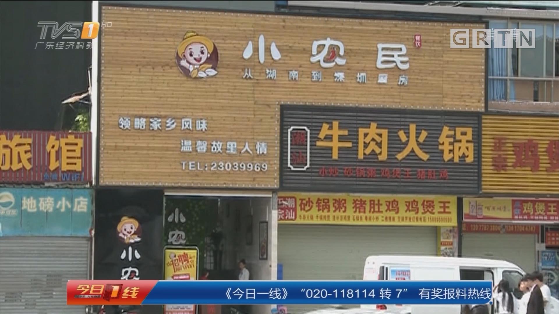 深圳:扫把扫地又刷锅? 湘菜馆被下整改令