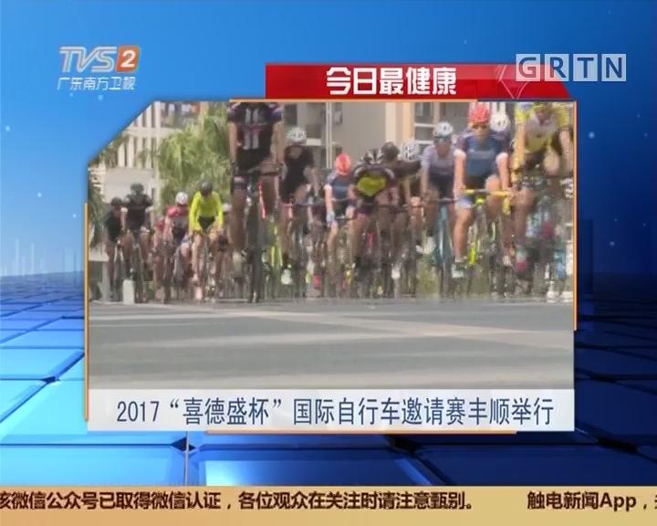 """今日最健康:2017""""喜德盛杯""""国际自行车邀请赛丰顺举行"""