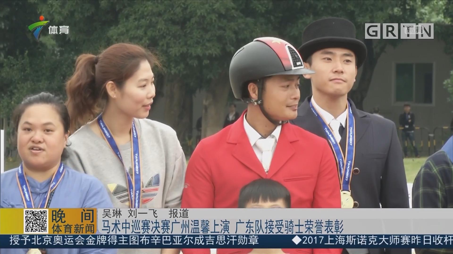 马术中巡赛决赛广州温馨上演 广东队接受骑士荣誉表彰