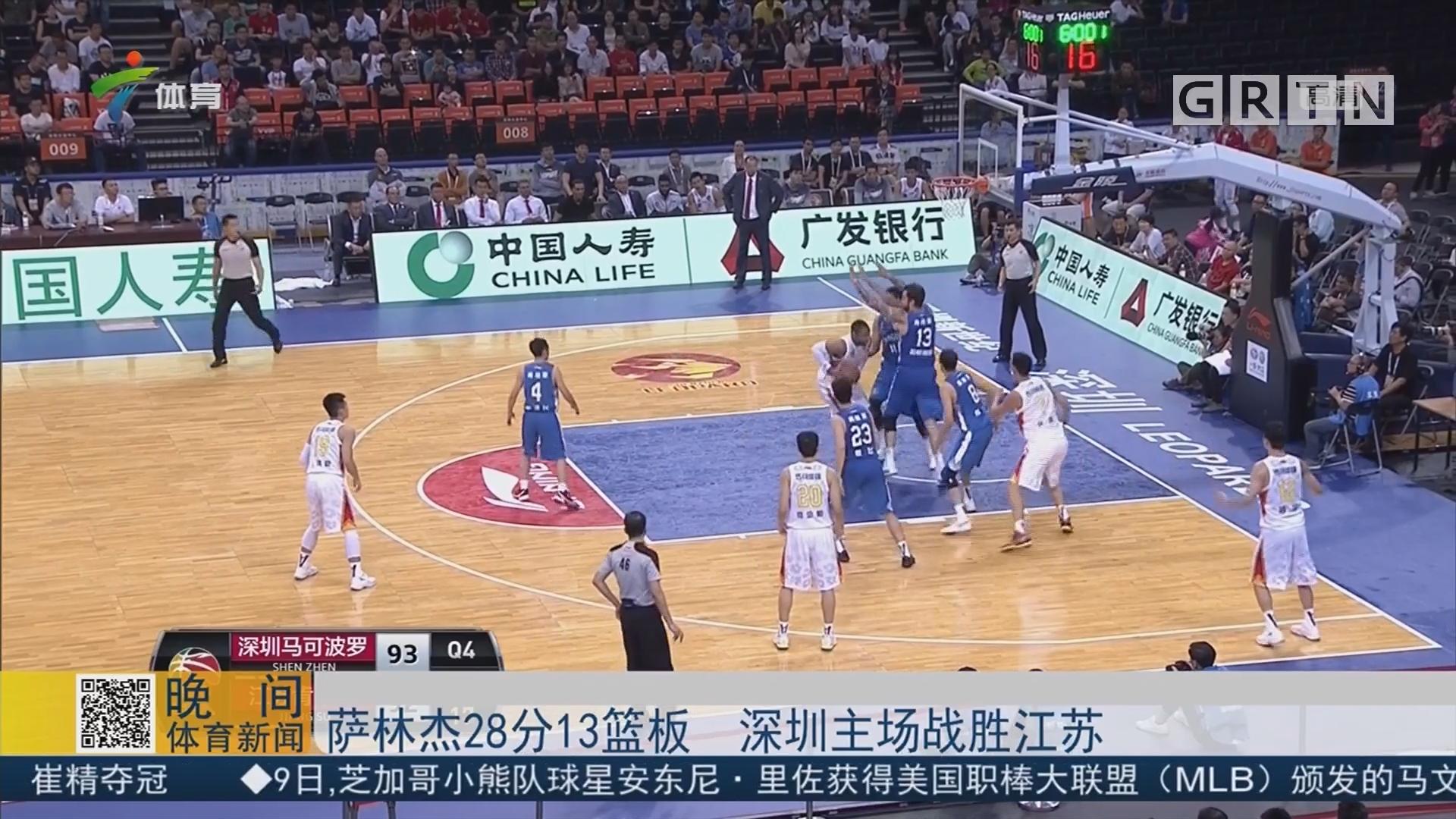 萨林杰28分13篮板 深圳主场战胜江苏