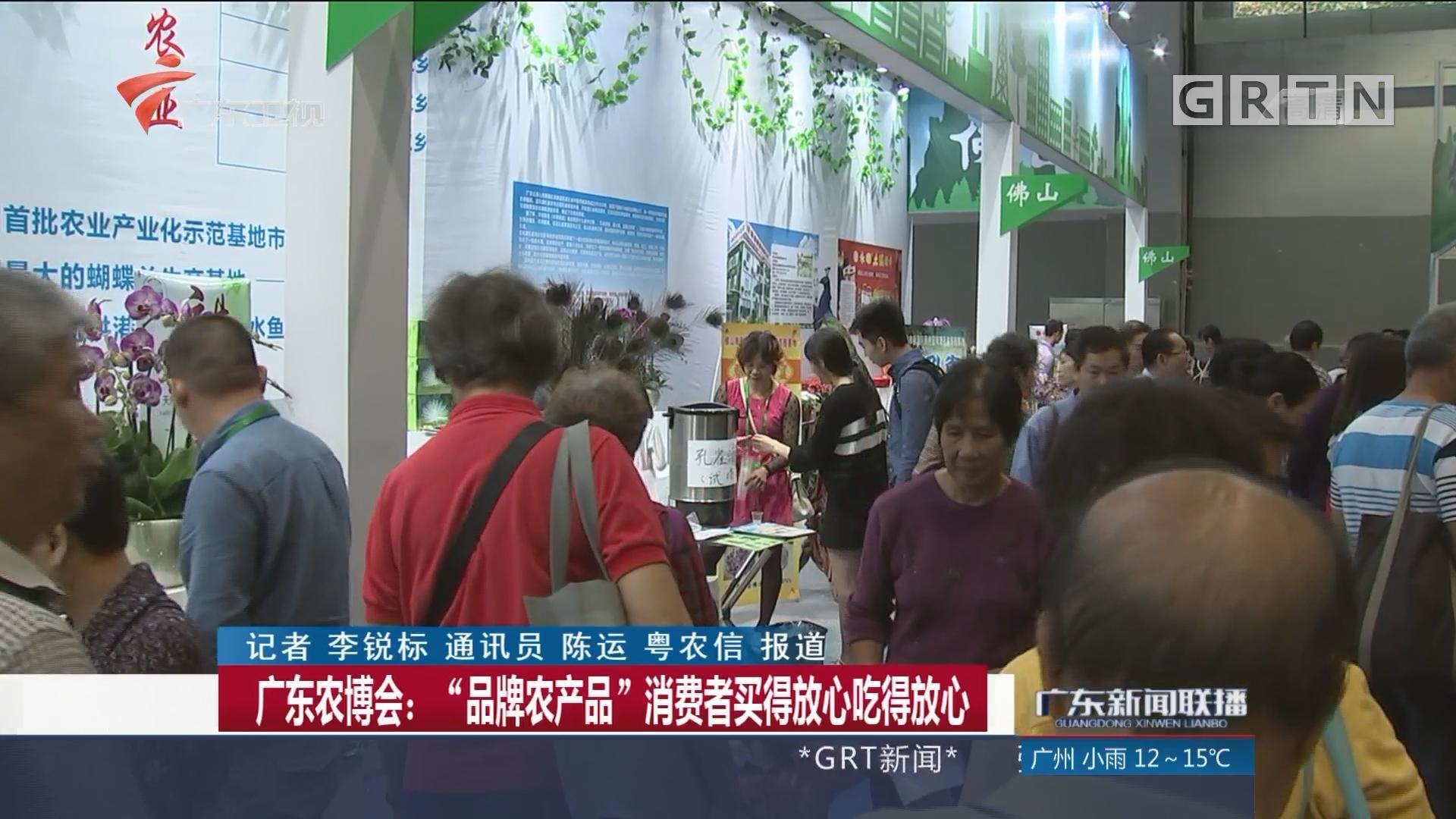 """广东农博会:""""品牌农产品""""消费者买得放心吃得放心"""